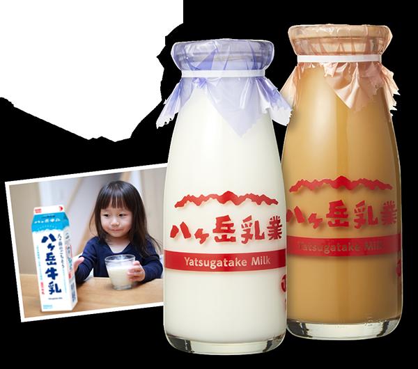 八ヶ岳牛乳イメージ